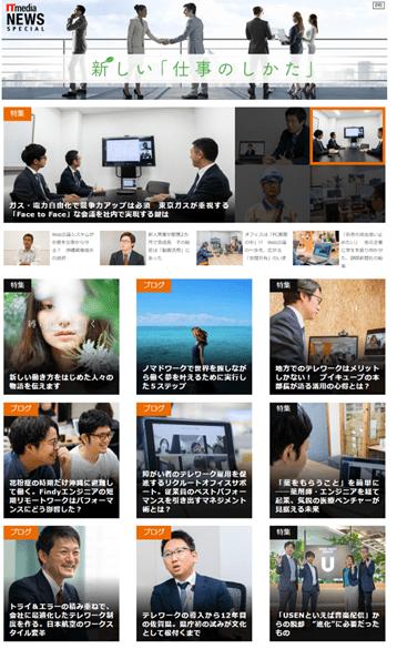 新しい「仕事のしかた」- ITmedia NEWS Special