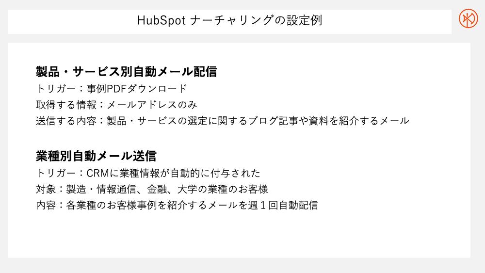 HubSpot なーチャリングの設定例