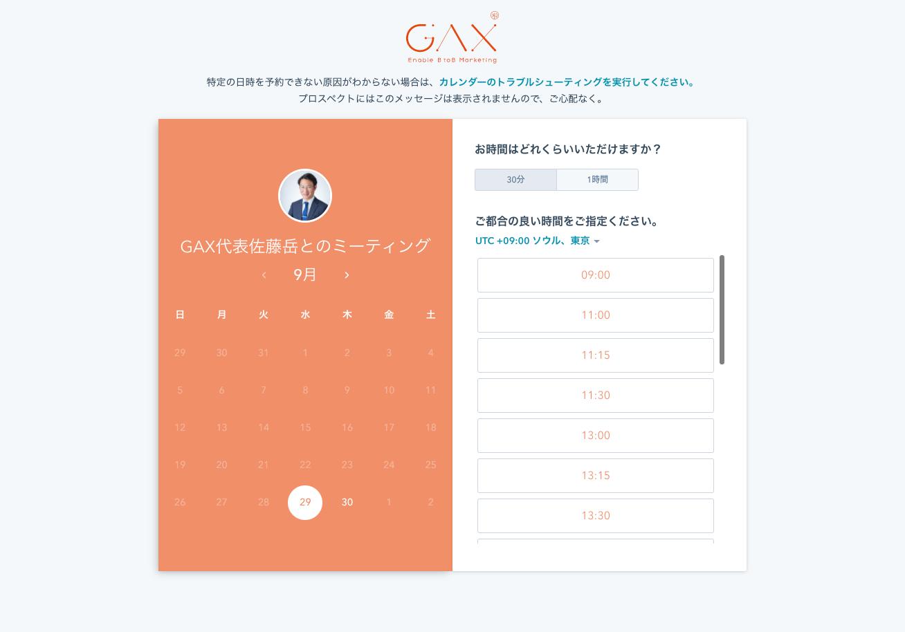 GAX 代表の佐藤岳とのミーティング