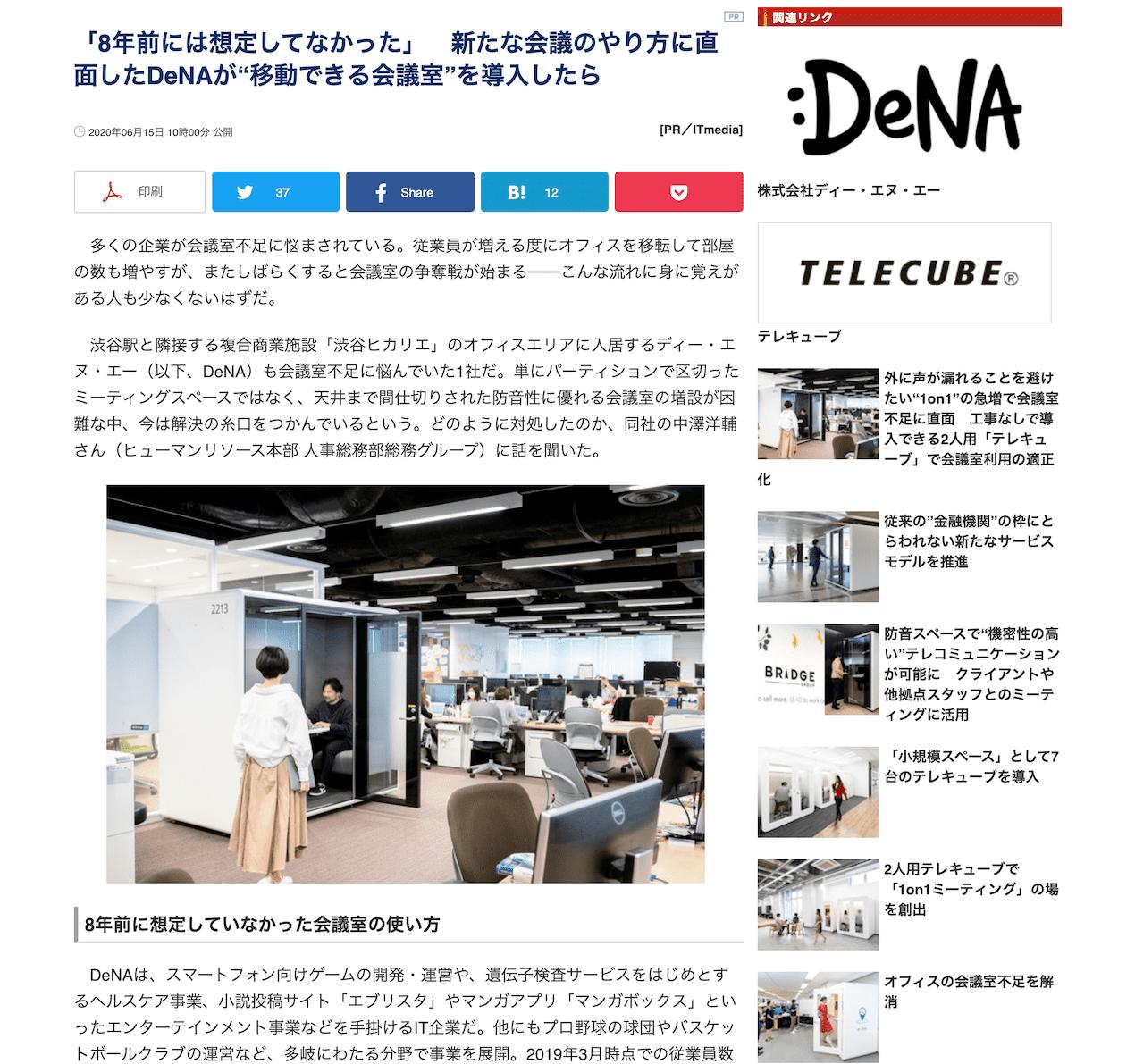 K020-007-itmedia-new-dena-case-study-02