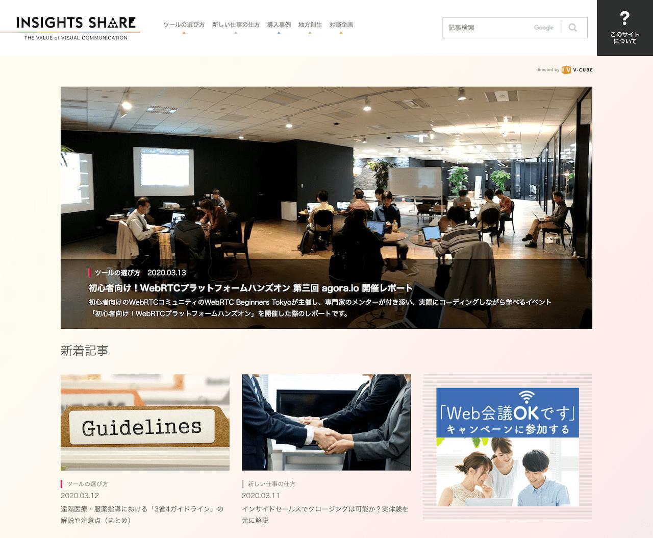 INSIGHT SHARE - HubSpot ブログ機能で構築