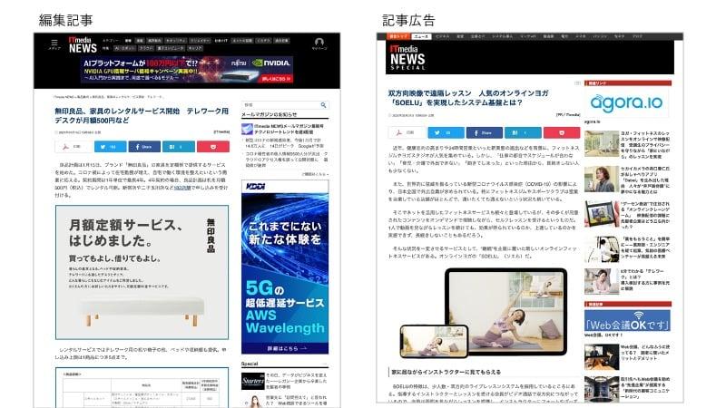タイアップ記事広告と編集記事のスクリーンショット