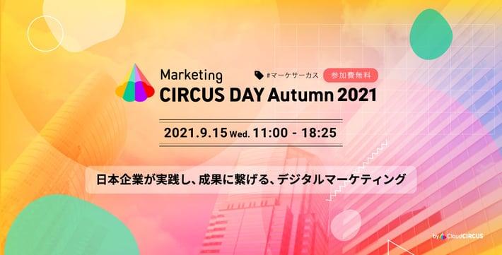 Marketing CIRCUS DAY 2021に登壇します