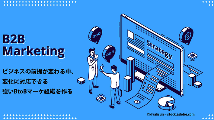 MarkeZine Day Premium Webinar「ビジネスの前提が変わる中、変化に対応できる強いBtoBマーケ組織を作る」へ登壇 | GAX (ガックス)