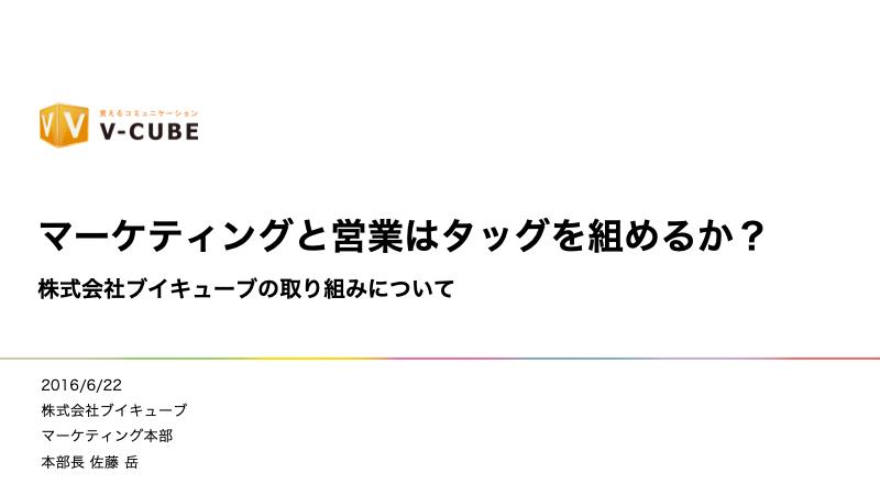 日経デジタルマーケティング 第3期 BtoBデジタルマーケター養成講座へ登壇